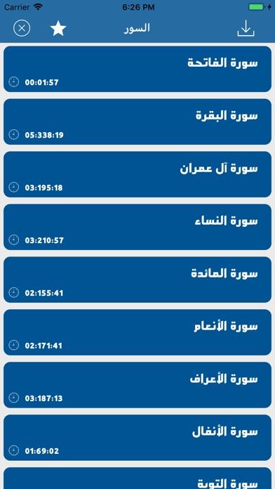 القرآن الكريم مترجم بالصوت screenshot 3