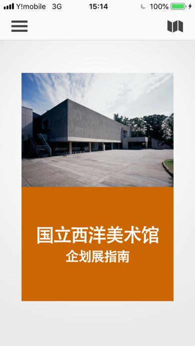 NMWA Special Exhibition Guideのおすすめ画像3