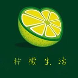 柠檬生活-好物推荐