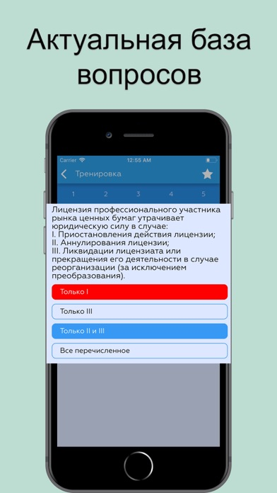 Screenshot for ФСФР Аттестат серии 1.0 in United States App Store