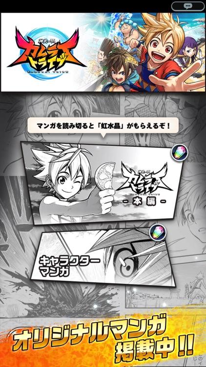 神式一閃 カムライトライブ screenshot-6