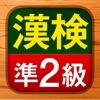 漢検準2級 - 漢字検定問題集 - iPhoneアプリ