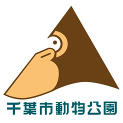 ZooFull(千葉市動物公園公式アプリ)