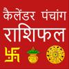 Hindi Calendar Rashifal 2019