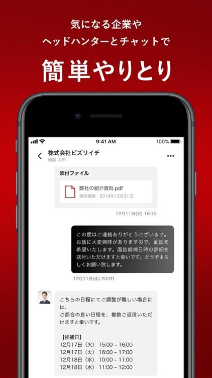 転職ならビズリーチ-転職アプリ screenshot-4