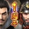 獅子の如く~戦国覇王戦記~ - iPadアプリ