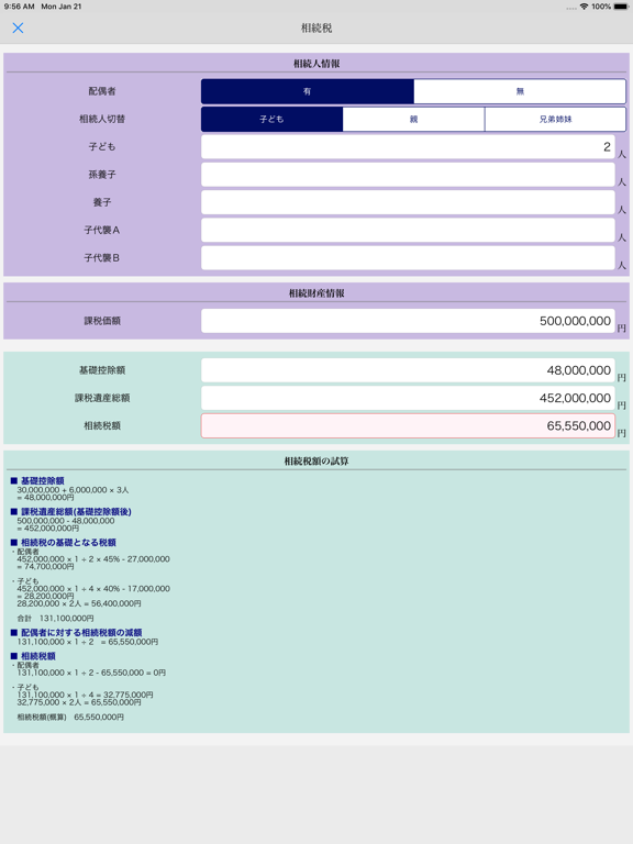 https://is2-ssl.mzstatic.com/image/thumb/Purple114/v4/35/a1/12/35a112a5-55a1-6270-564e-89a9e03618a5/pr_source.png/576x768bb.png
