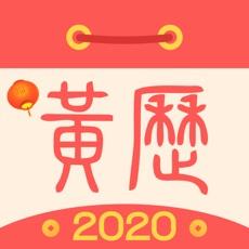 51黄历-3亿华人首选的日历黄历查询APP