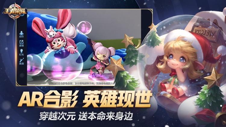 王者荣耀 screenshot-3