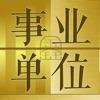 事业单位最新最全题库2019专业版-鑫人软件