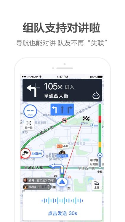 高德地图-精准地图,导航打车出行必备 screenshot-6