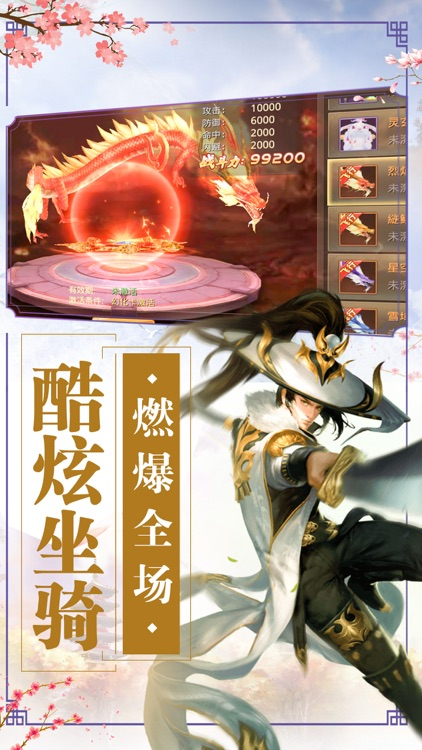 剑啸苍穹-梦幻仙侠寻仙手游 screenshot-3