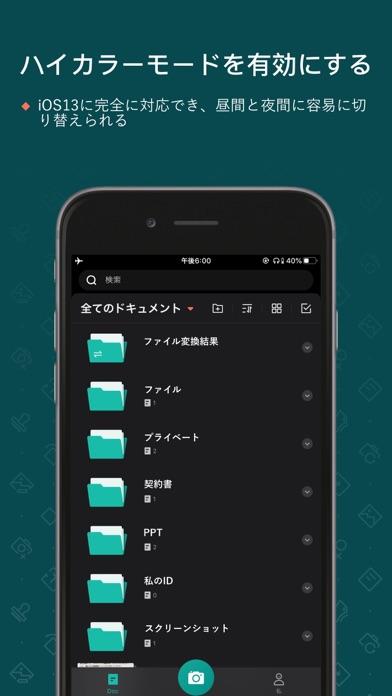 CamScanner-スキャン、PDF 変換、翻訳 カメラのおすすめ画像6