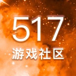 517游戏社区-游戏交流社区