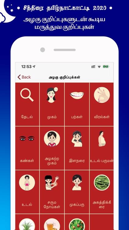 Nila Tamil Calendar 2021 screenshot-6