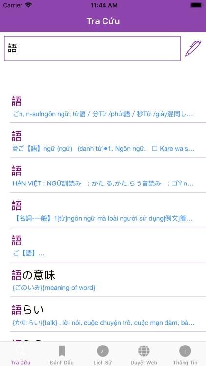 JVEDict - Từ điển Nhật việt screenshot-3