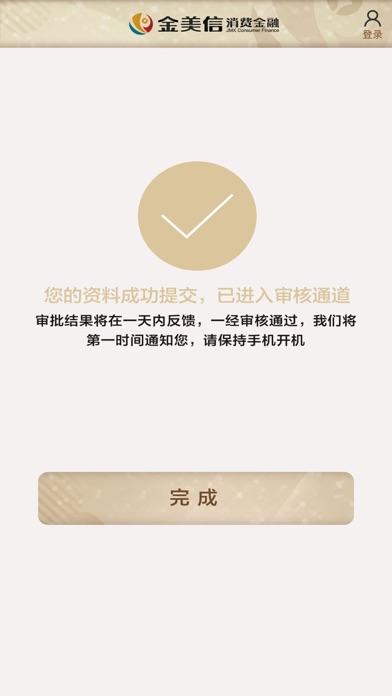 金美信金融-信用贷款免息分期借钱神器 screenshot four