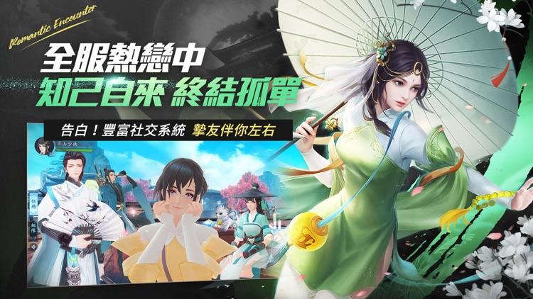 新笑傲江湖M screenshot-6