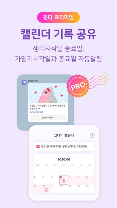 cancel 핑크다이어리 Pingda Android 용 2