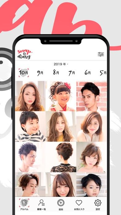 snap diary(スナップダイアリー)のスクリーンショット4
