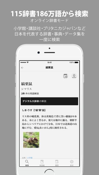 コトバンク:国語辞典・英和和英辞書などを横断検索 ScreenShot0