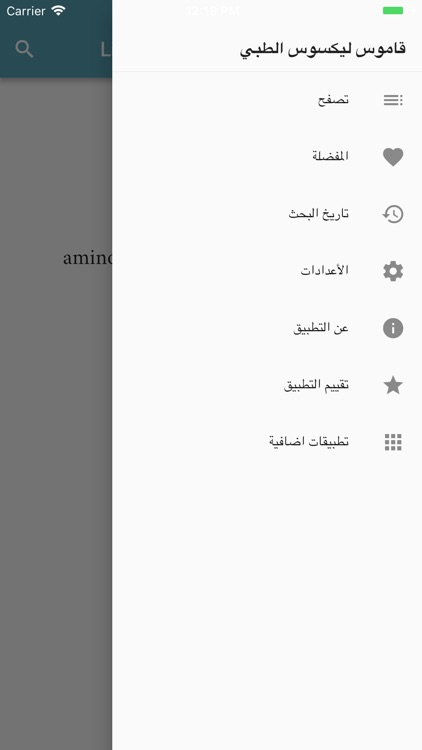 Liixuos Medical Dictionary screenshot-8