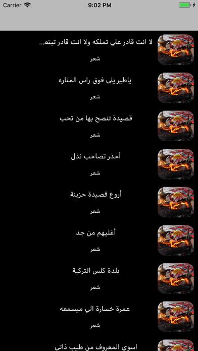 شعر سعودي بدوي بدون نتلقطة شاشة1