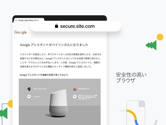 Chrome - Google のウェブブラウザのおすすめ画像7