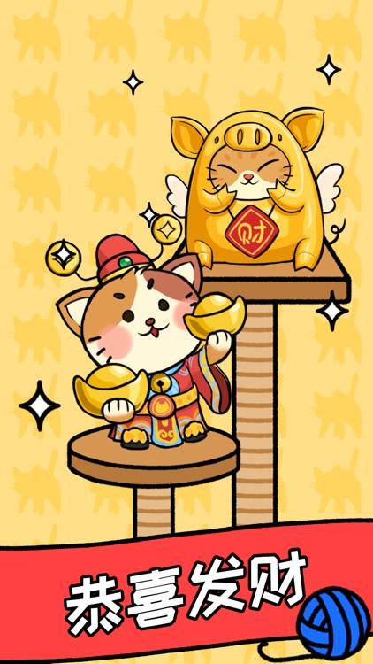 猫咪公寓 screenshot-1