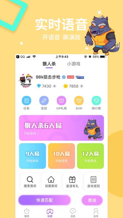 乐鱼-恋爱交友,欢乐狼人杀 screenshot two