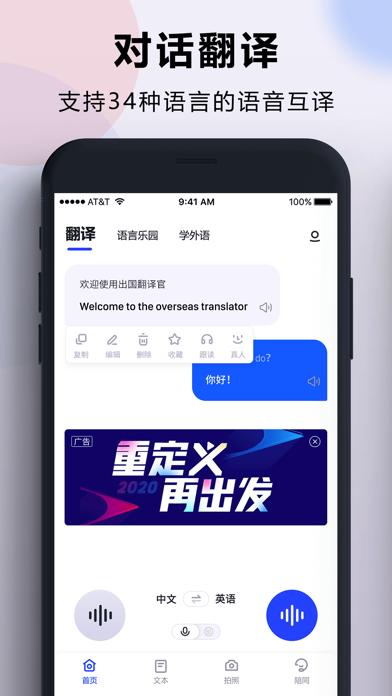翻訳アプリ-多言語翻訳アプリのおすすめ画像1