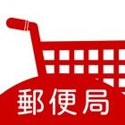 郵便局のネットショップ icon