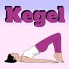 ケーゲル体操 (Kegel Exercises)