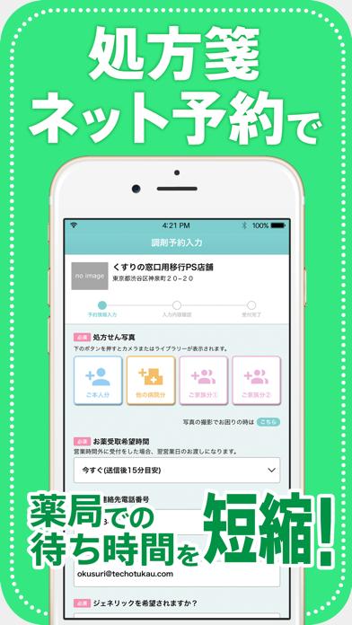 EPARKお薬手帳アプリのおすすめ画像7