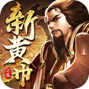 新黄巾之乱-三国攻城战争游戏