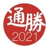 通勝 2021 - 十三行作品