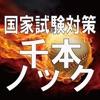 国家試験対策アプリ千本ノック!