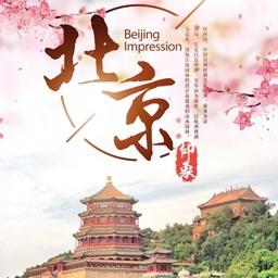 北京旅游大全