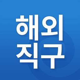 몰테일 - 해외직구의 시작(배송대행 No.1)