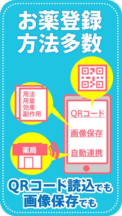 EPARKお薬手帳アプリのおすすめ画像4