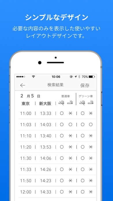 新幹線の空席案内:新幹線の予約時にすばやく確認のおすすめ画像4