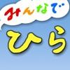 みんなでひらがな Hiragana Learning App