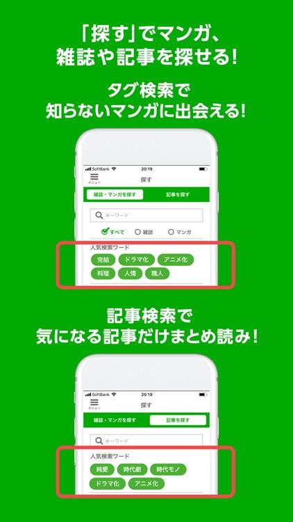 ブック放題 screenshot-5