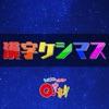 漢字ケシマス - iPhoneアプリ