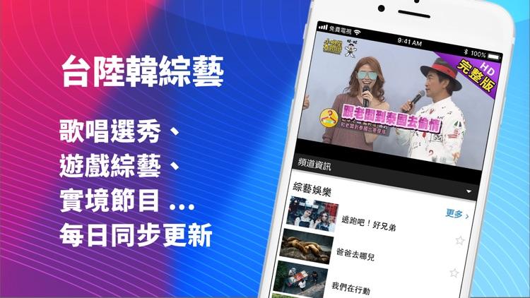 電視第四台-新聞&電視節目 screenshot-4