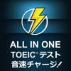 ALL IN ONE TOEIC®テスト音...