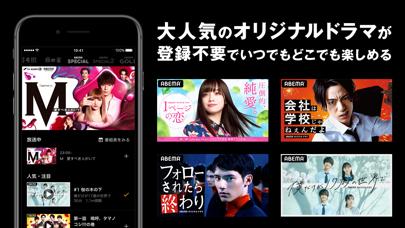 ABEMA(アベマ) ScreenShot3
