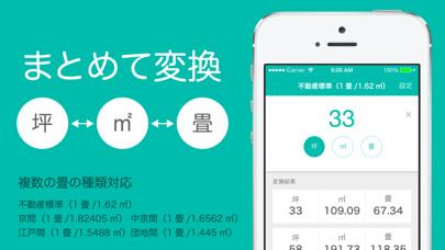 立米 計算 アプリ