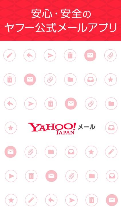 Yahoo!メール screenshot-4