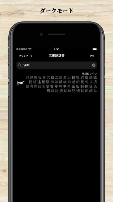 広東語辞書 Proのおすすめ画像5
